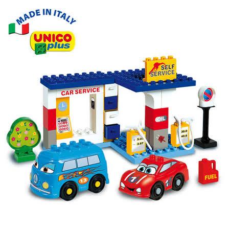 【義大利Unico】CARS加油站洗車組合