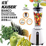 KAISER 威寶BIANCO家用專業高纖營養調理機 (B565T)