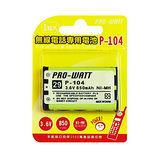PRO-WATT P-104 無線電話專用充電電池(HHR-P104)