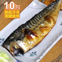 【食在幸福】挪威深海薄鹽鯖魚片10包(190g/包)