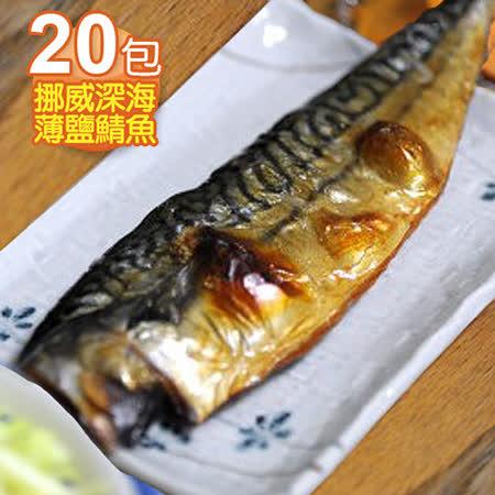 挪威深海 薄鹽鯖魚片20包