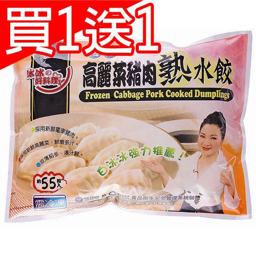 ★買一送一★冰冰好料理高麗菜豬肉熟水餃935G