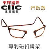 【CliC 美國庫麗眼鏡】行政款 專利鏡架 前扣式可調眼鏡架 CSI犯罪現場款 老花眼鏡架