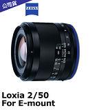 蔡司 Carl Zeiss Loxia 2/50 (公司貨) For E-mount.-送LP1拭鏡筆