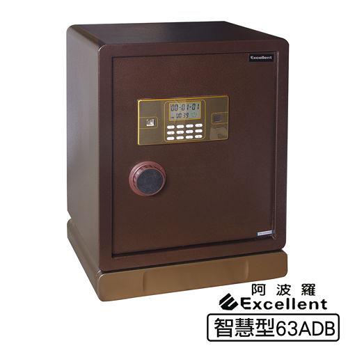 【阿波羅】e世紀電子保險箱_智慧型(63ADB)
