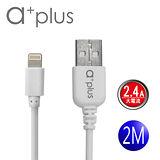 a+plus Apple Lightning 8 Pin急速充電傳輸線2M (ACB-062)