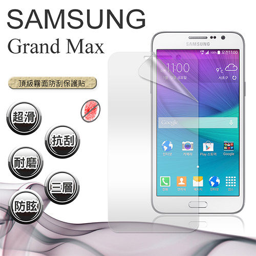 VXTRA 三星 Samsung Galaxy Grand Max / G720 防眩光霧面耐磨保護貼