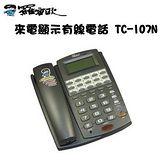 羅蜜歐 TC-107N 來電顯示有線電話 (15組單鍵記憶存儲)