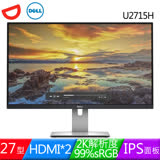 DELL U2715H 27型 UltraSharp IPS 液晶螢幕 《原廠三年保固》
