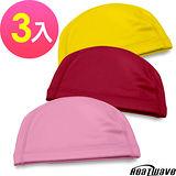 【Heatwave 熱浪】 高彈力泳帽(超值3入-粉+紅+黃)