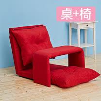 筆目魚 多功能和室桌椅組(茶几+和室椅) (五色)-可拆洗