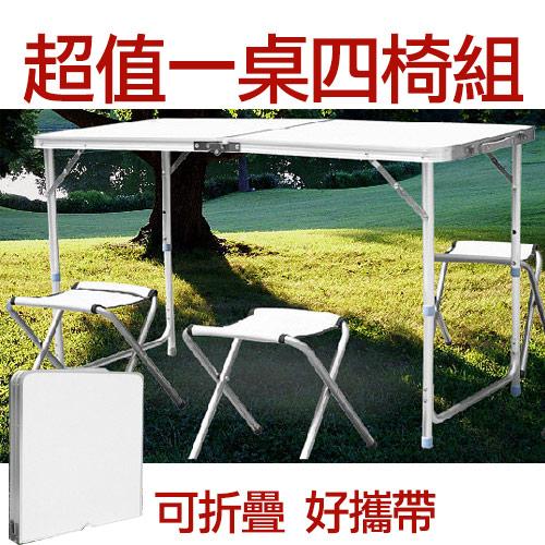 摺疊可攜式桌椅組 一桌四椅 露營桌 摺疊桌 餐桌 攤位桌
