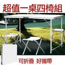 摺疊可攜式桌椅組(一桌四椅)露營桌/摺疊桌/餐桌/攤位桌