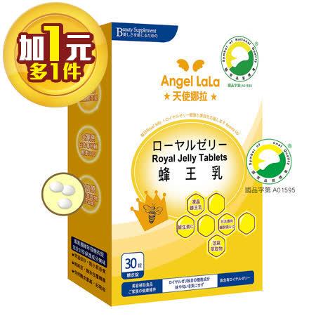 【Angel LaLa天使娜拉】蜂王乳+芝麻素糖衣錠(30錠/盒)