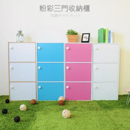 【Hopma】三門收納櫃/置物櫃-四色可選