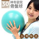 台灣製造30CM神奇骨盤球 P260-06330  30公分瑜珈球美腿機韻律球抗力球彈力球.健身球彼拉提斯球復健球體操球美腿夾