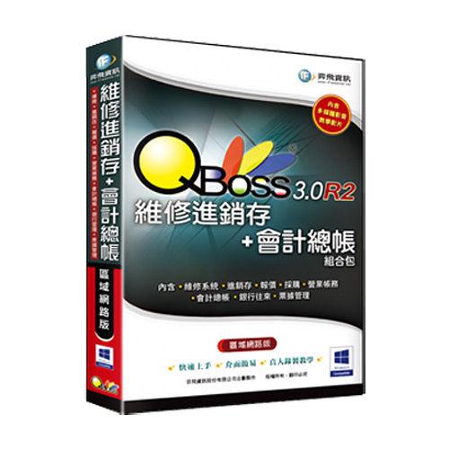 QBoss 維修進銷存+會計總帳組合包3.0 R2 區域網路版﹝加送水晶耳機﹞