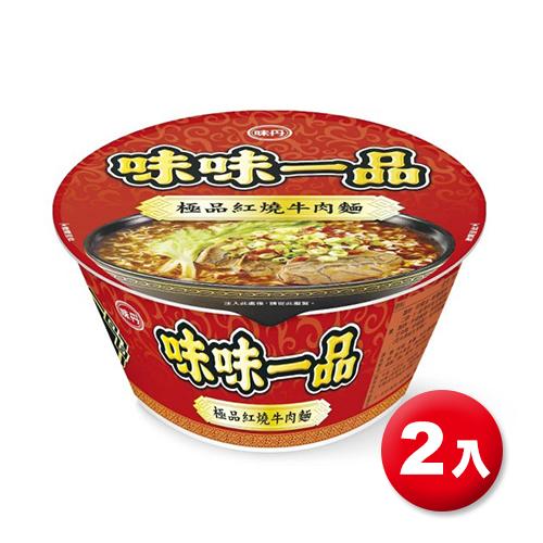 味丹味味一品極品紅燒牛肉碗麵178Gx2