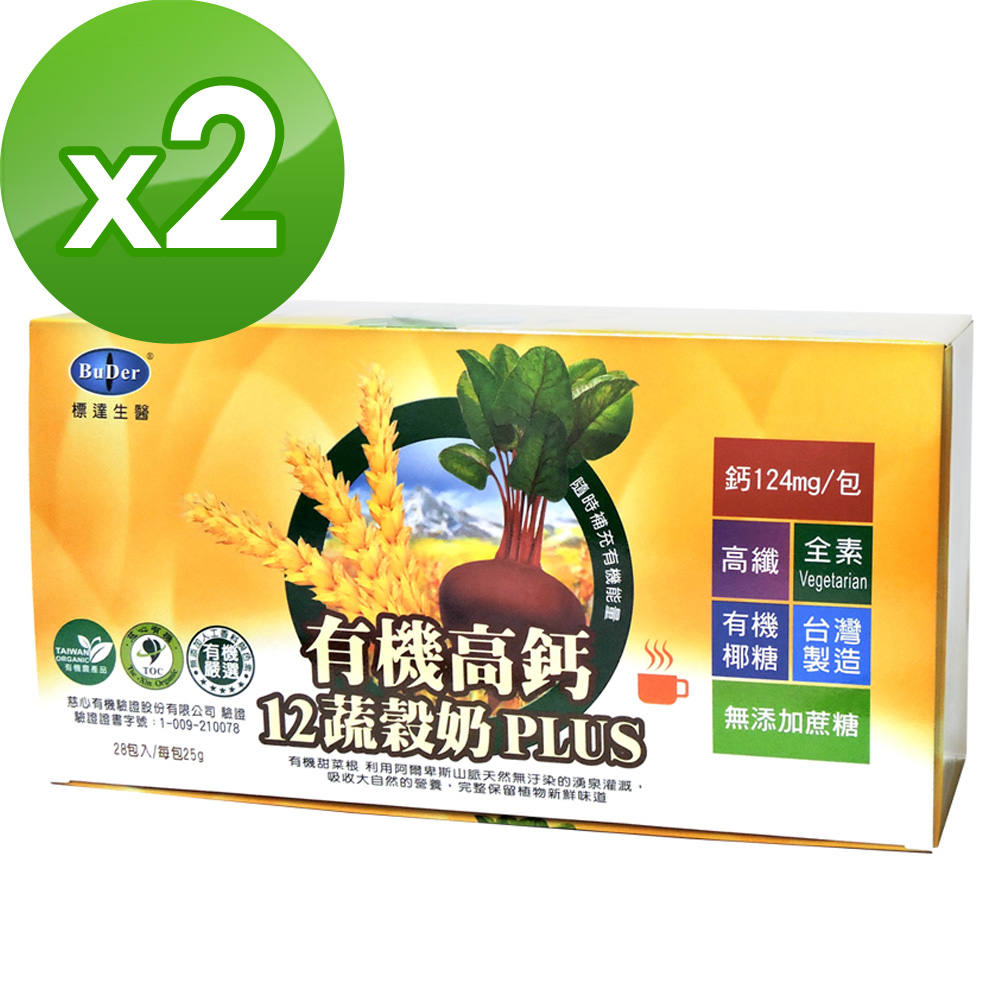 ~BuDer標達~有機高鈣12蔬穀奶 25g~28包 盒 x2盒組
