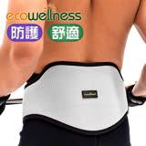 【ecowellness】強化舉重腰帶C010-2560E 健身腰帶 腰部防護腰帶