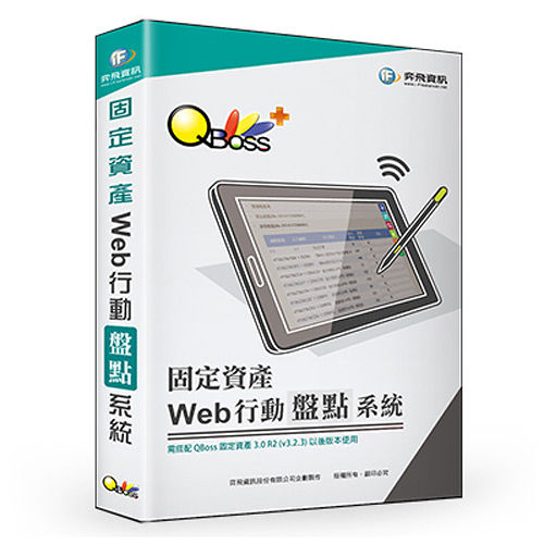 Web 行動盤點系統 - 固定資產﹝加送水晶耳機﹞