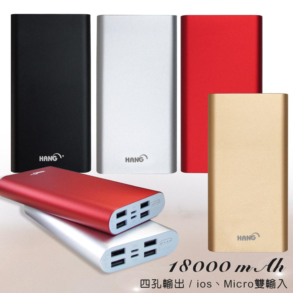HANG 18000mAh 流線感鋁合金 4孔USB 4.2A超大輸出行動電源