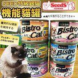SEED特級銀貓 Bistro Cat機能貓罐組-170克 (24罐)