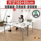 《BuyJM》環保低甲醛鏡面L型160+80公分穩重型工作桌/電腦桌