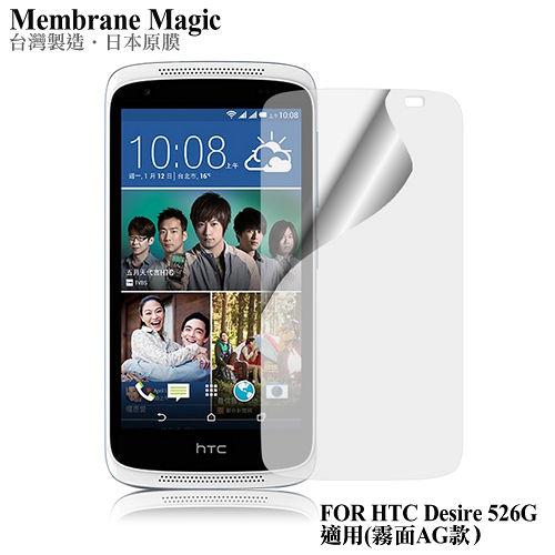 魔力 HTC Desire 526G 霧面防眩螢幕保護貼