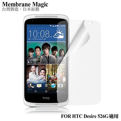 魔力 HTC Desire 526G 高透光抗刮螢幕保護貼