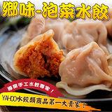 【鄉味】泡菜水餃(50顆)(2包)(含運)