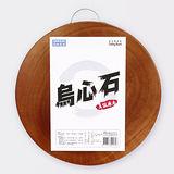 【日光生活 HIKARI】烏心石原木砧板 / 圓 (33×3.5 cm)