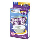 【HIKARI日光生活】馬桶洗淨漂白錠 / 3入