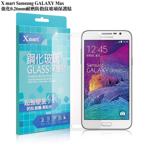 X_mart 三星 Galaxy Grand Max 強化 0.26mm耐磨防指紋玻璃貼