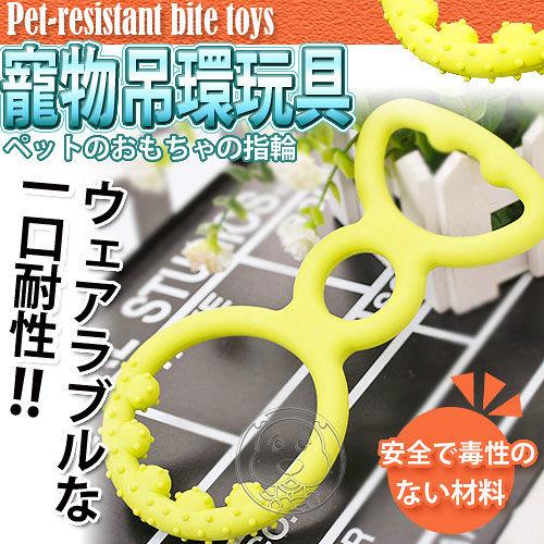 進口寵物專用無毒橡膠吊環磨牙玩具(顏色隨機)