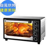 【鍋寶】33L雙溫控 不鏽鋼 旋風大烤箱(OV-3300-D)豪華型