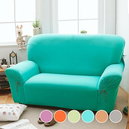 格藍傢飾 繽紛樂彈性沙發套