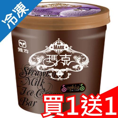 ★買一送一★雅方瑪克冰淇淋-芋頭500G/桶