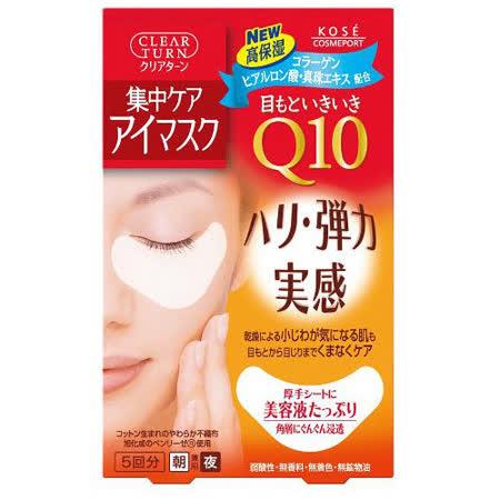 日本KOSE Q10緊緻眼膜5入