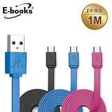 E-books USB彩色充電傳輸扁線1m-黑X10 Micro