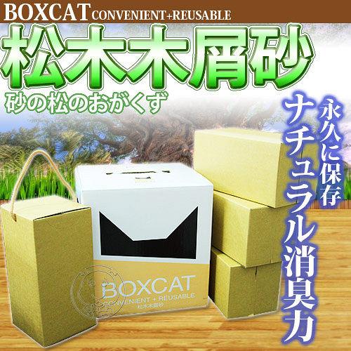 國際貓家》BOXCAT 松木木屑砂黃標經濟盒13L15磅
