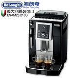 Delonghi迪朗奇睿緻型全自動義式咖啡機 ECAM 23.210.B 加碼好禮四重送