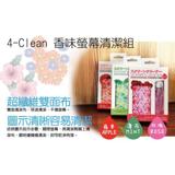 4-Clean 香味螢幕清潔組 30ml 不含酒精成分 內附超纖維雙面擦拭布 蘋果/玫瑰/薄荷 3種香味