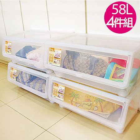 特級大容量 直取式收納箱58L