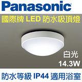 Panasonic 國際牌 LED 防水圓形小吸頂燈15W (白框) 110V 白光 HH-LA102709