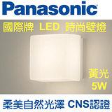 Panasonic 國際牌 LED 方形壁燈5W (無框) 110V 黃光 HH-LW6020409