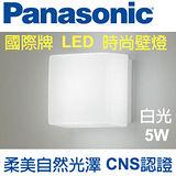 Panasonic 國際牌 LED 方形壁燈5W (無框) 110V 白光 HH-LW6010409