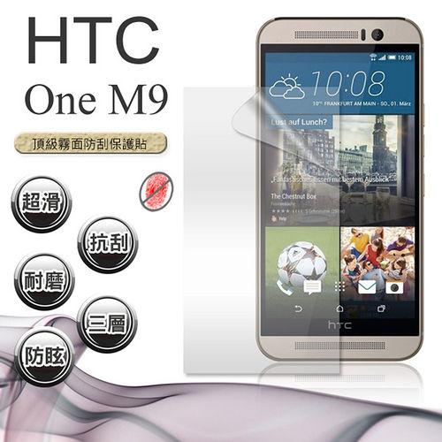 VXTRA 宏達電 HTC One M9 防眩光霧面耐磨保護貼