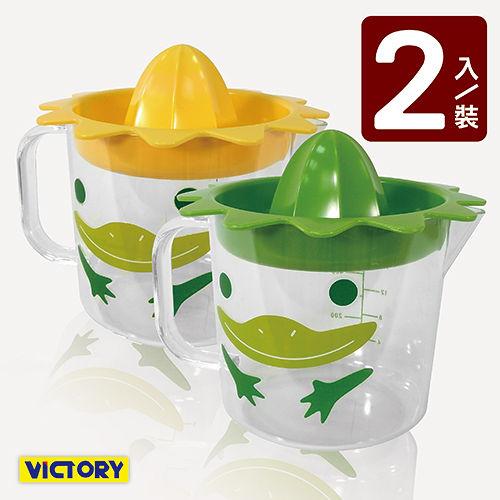 ~VICTORY~青蛙手動榨汁器 2入組
