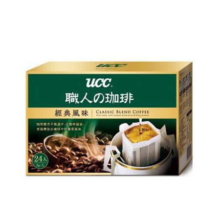 ★買一送一★UCC經典風味濾掛式咖啡8g*24入